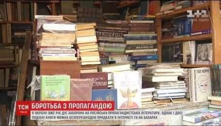 Всупереч законам: український книжковий ринок переповнений пропагандистською літературою