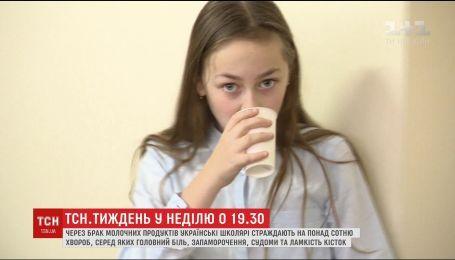 ТСН.Тиждень расскажет, чем рискуют заболеть украинские школьники из-за нехватки молочных продуктов