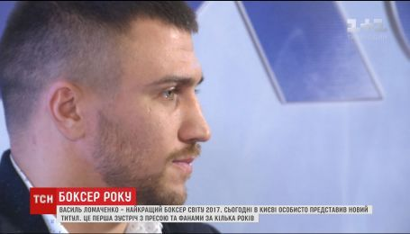 Шанувальники з усієї країни з'їхались до столиці на прес-конференцію Василя Ломаченко