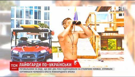 """Украинские """"Спасатели Малибу"""": киевские лайфгарды получили сертификаты Красного Креста"""