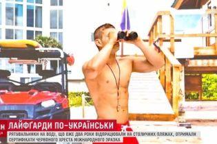 """Київські """"рятувальники Малібу"""" отримали сертифікати Червоного Хреста"""