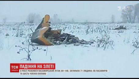 У Росії розбився пасажирський літак, загинула 71 людина