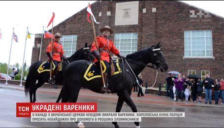 Королевская конная полиция в Канаде проводит проверку кражи вареников с украинской церкви
