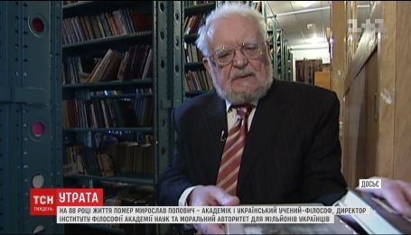 На 88-м году жизни умер Мирослав Попович - академик и украинский ученый-философ