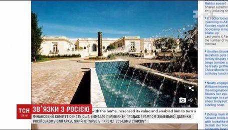 У США вимагають перевірити, чому Трамп продав будинок російському олігарху за завищеною ціною