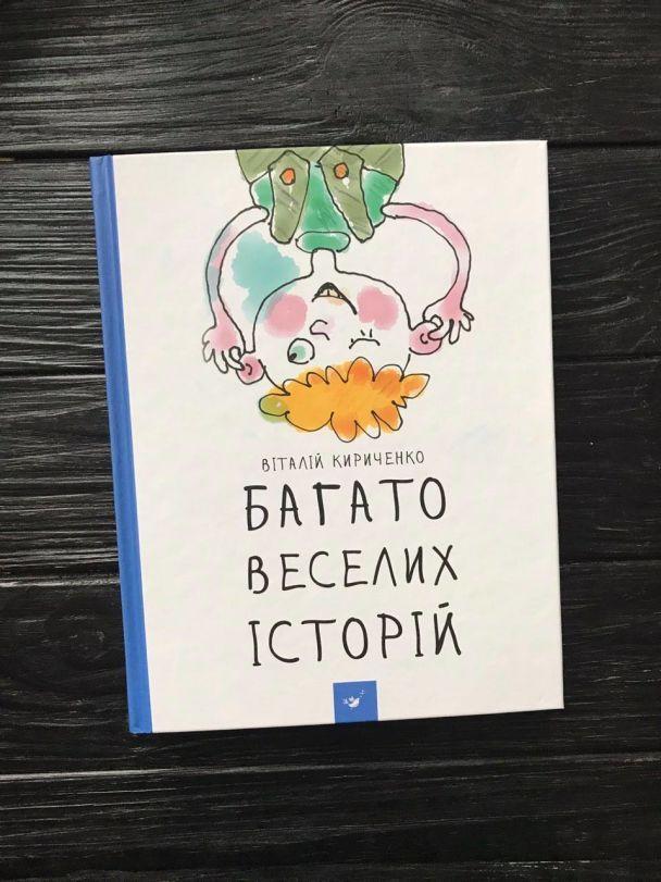 Віталій Кириченко: Багато веселих історій