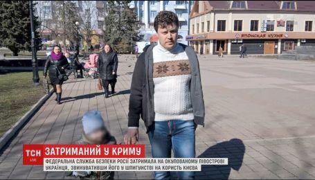 В Крыму ФСБ задержала украинца, обвинив его в шпионаже