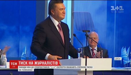 """Эксперты заметили методы давления Януковича в претензиях НБУ к работникам канала """"1+1"""""""