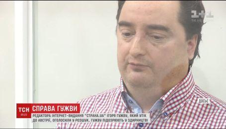 Игоря Гужву объявили в розыск
