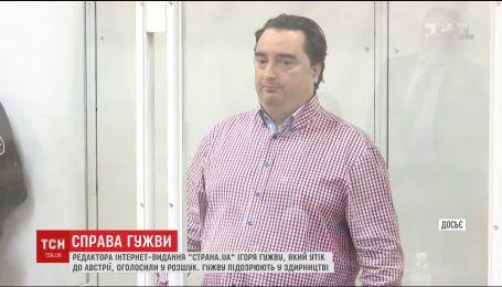 """Головного редактора """"Страна.ua"""" Гужву оголосили у розшук"""