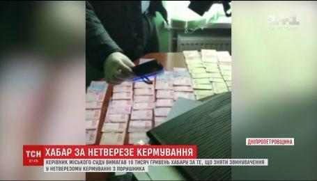 На Дніпропетровщині СБУ затримала суддю на хабарі в 10 тисяч доларів