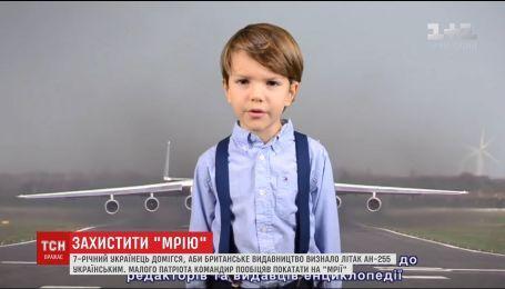 """7-річний українець розповів ТСН, чому взявся виправляти помилку про """"Мрію"""" у британській енциклопедії"""