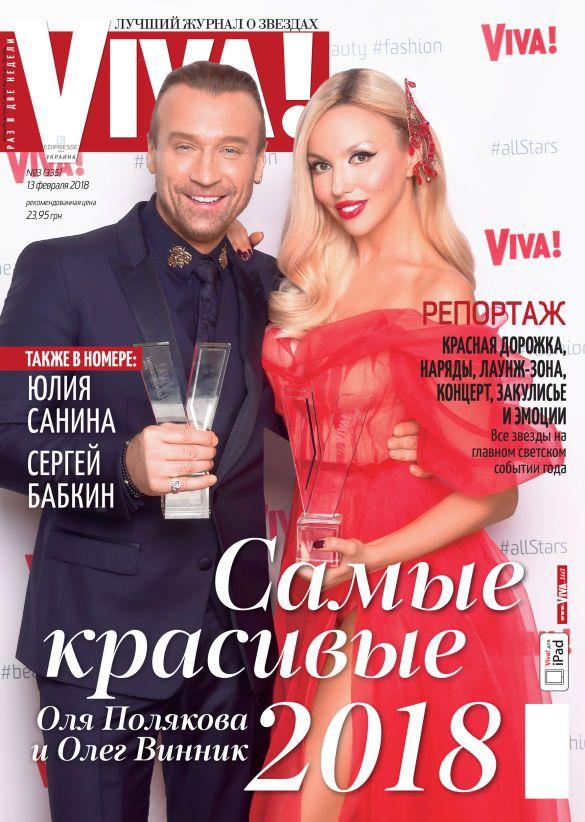 Оля Полякова и Олег Винник_1