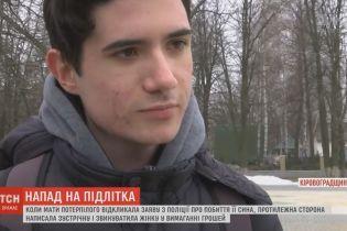 На Кіровоградщині побитому підлітками юнаку погрожують, а на його маму відкрили кримінальну справу