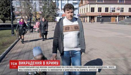 Лефортовський суд на два місяці заарештував українця за підозрою у шпигунстві