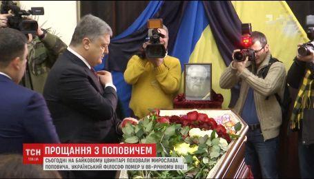 На Байковом кладбище похоронили академика Мирослава Поповича