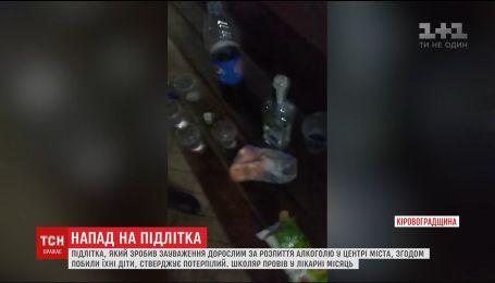 Школяра жорстоко побили через прохання не пити горілку на вулиці