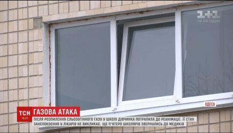 В Одесской школе пришлось эвакуировать учеников из-за распыления слезоточивого газа