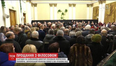 Украинцы отдали последнюю честь выдающемуся ученому Мирославу Поповичу