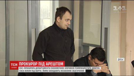 Соломенский суд арестовал скандального прокурора Дмитрия Суса