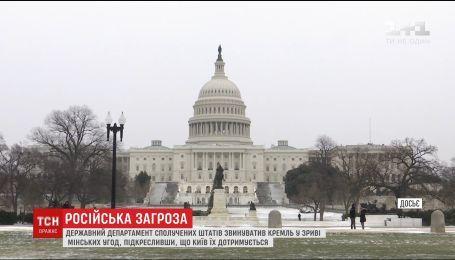 США в офіційному зверненні закликали Росію припинити агресію в Україні
