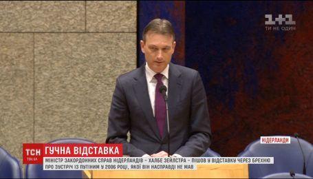 Глава МЗС Нідерландів подав у відставку через брехню про Путіна