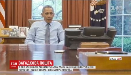 Бараку Обаме прислали конверт с белым порошком