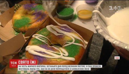 В США карнавалами и пирожными отметили Жирный вторник