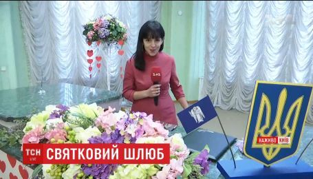 В День влюбленных поженятся около двух тысяч пар по всей Украине