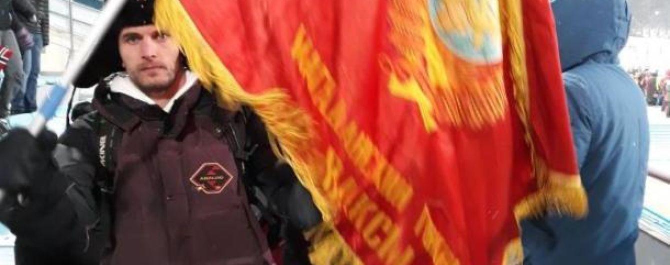 Российских болельщиков выгнали с Олимпиады за флаг с Лениным