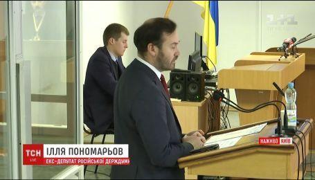 Экс-депутат Госдумы свидетельствует в суде о государственной измене Януковича