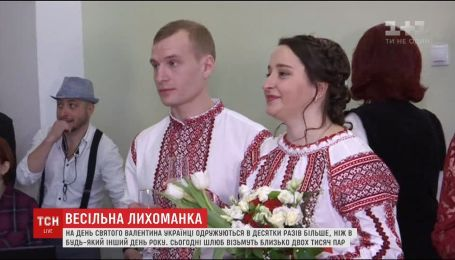 Во Львове для молодоженов устроили настоящий праздник на День влюбленных