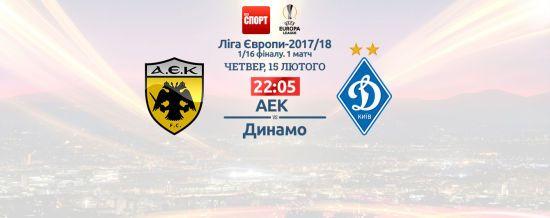 АЕК - Динамо. Онлайн-трансляція матчу Ліги Європи