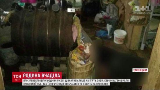 На Харківщині родину, що вчаділа, виявили за кілька днів після смерті