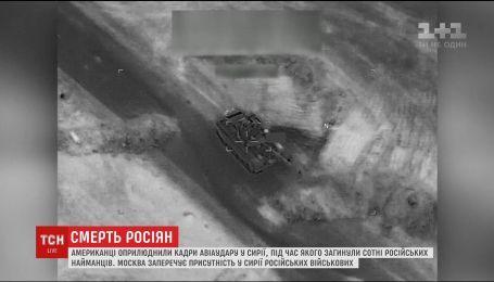 Американцы показали видео авиаудара, который предположительно убил российских военных в Сирии