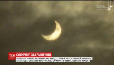 Астрологи розповіли, як вплине на землю сонячне затемнення