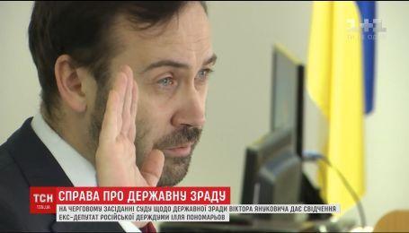 Колишній депутат Держдуми Пономарьов вказав на викривальні факти російської агресії