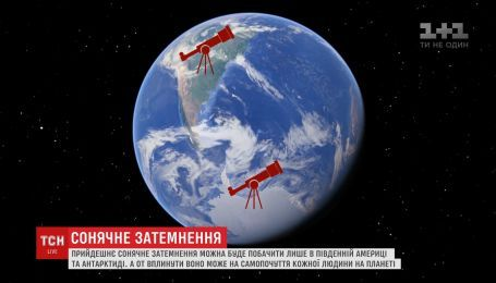 Грядущее солнечное затмение повлияет на каждого человека на планете, - астрологи