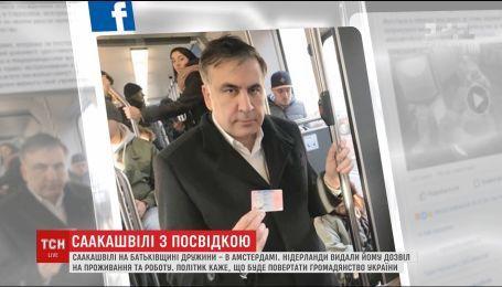 Саакашвили оформил специальное удостоверение личности для легального проживания в ЕС