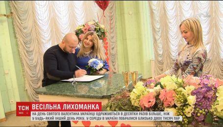 В День святого Валентина украинские ЗАГСы работали до полуночи