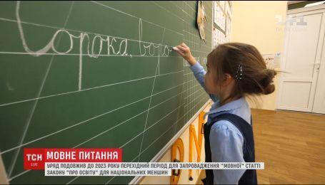 У дітей з національних меншин буде більше часу для переходу на нові правила викладання предметів