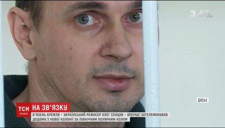 Олег Сенцов вийшов на зв'язок