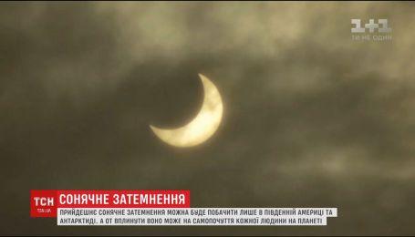 Сонячне затемнення. Астрологи віщують позитивну енергетику на три дні
