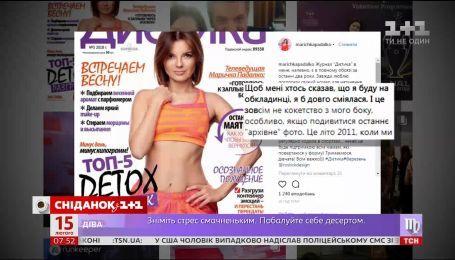 Телеведущая Маричка Падалко попала на обложку популярного глянца