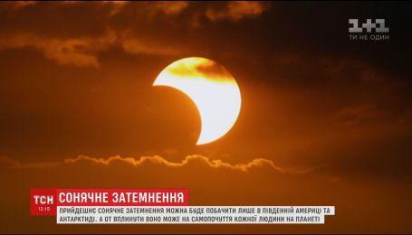 Астрологи предвещают положительную энергетику на три дня из-за солнечного затмение