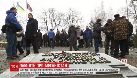 Тысячи украинцев вспоминают афганскую войну
