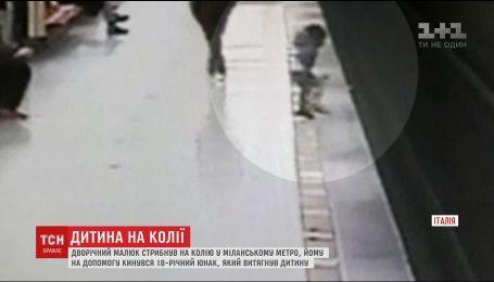 В миланском метро юноша спас двухлетнего малыша из путей, рискуя жизнью