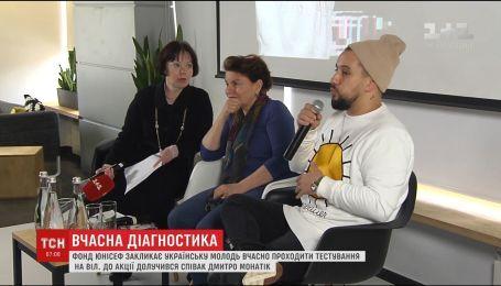 Дмитрий Монатик призвал молодежь тестироваться на ВИЧ