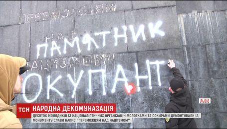 У Львові активісти із сокирами пошкодили Монумент Слави