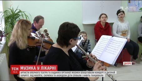 У Дніпрі важкохворих дітей підбадьорили музичним концертом